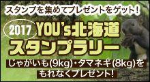 スタンプを集めてプレゼントをゲット! 2017 YOU's北海道スタンプラリー じゃがいも(9kg)・タマネギ(8kg)をもれなくプレゼント!
