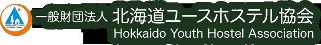 財団法人北海道ユースホステル協会 Hokkaido Youth Hostel Association